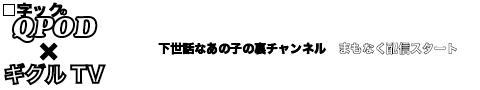 下世話topics-01.png